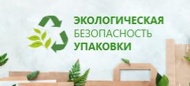 Экологическая безопасность упаковки