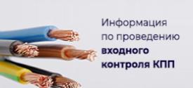 Информация по проведению входного контроля КПП