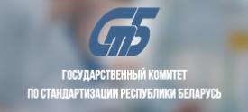 Государственный комитет по стандартизации РБ
